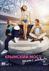 плакат к фильму Крымский мост. Сделано с любовью! (2018)