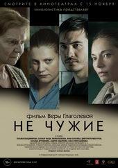 кино Не чужие (2018)