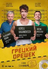 постер к фильму Грецкий орешек (2018)