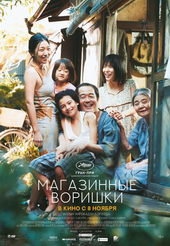 постер к фильму Магазинные воришки (2018)