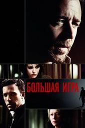 плакат к фильму Большая игра (2009)