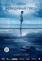 афиша к фильму Невидимый гость (2016)