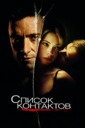 фильм Список контактов (2008)
