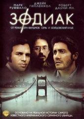фильм Зодиак (2007)