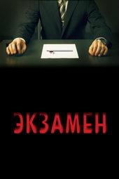 детектив Экзамен (2010)