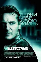 постер к фильму Неизвестный (2011)