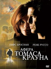 постер к фильму Афера Томаса Крауна (1999)