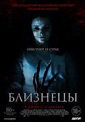 постер к фильму Близнецы (2018)