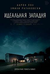 плакат к фильму Идеальная западня (2018)