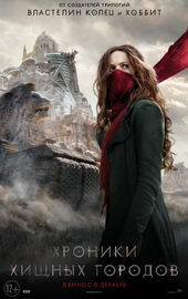 плакат к фильму Хроники хищных городов (2018)