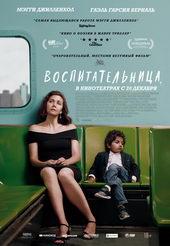 афиша к фильму Воспитательница (2018)