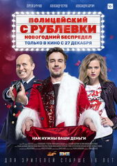 постер к фильму Полицейский с Рублевки. Новогодний беспредел (2018)