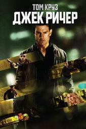 плакат к фильму Джек Ричер (2013)