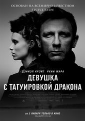 афиша к фильму Девушка с татуировкой дракона (2012)