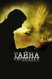 фильм Тайна в его глазах (2010)