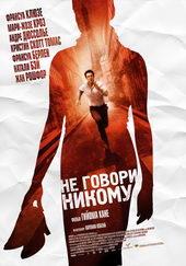 фильм Не говори никому (2007)