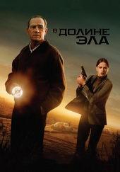 детектив В долине Эла (2008)