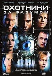 постер к фильму Охотники за разумом (2004)