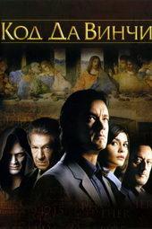 постер к фильму Код Да Винчи (2006)
