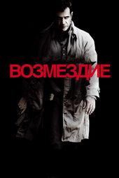 постер к фильму Возмездие (2010)