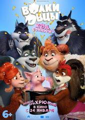 постер к фильму Волки и овцы: Ход свиньей (2019)