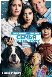 постер к фильму Семья по-быстрому (2019)