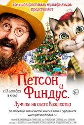 плакат к фильму Петсон и Финдус 2. Лучшее на свете Рождество (2018)