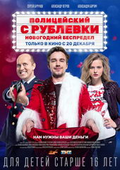 фильмы на новогодние каникулы 2019 в кинотеатрах