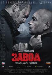 плакат к фильму Завод (2019)
