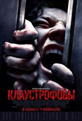плакат к фильму Клаустрофобы (2019)