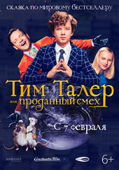 плакат к фильму Тим Талер, или Проданный смех (2019)