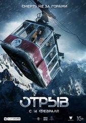 афиша к фильму Отрыв (2019)
