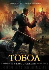 кино Тобол (2019)