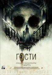 афиша к фильму Гости (2019)
