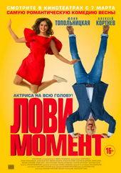 плакат к фильму Лови момент (2019)
