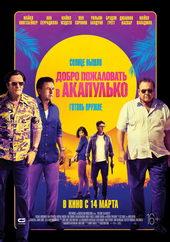 плакат к фильму Добро пожаловать в Акапулько (2019)