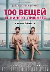 фильм 100 вещей и ничего лишнего (2019)