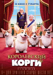 сцена из фильма Королевские корги (2019)