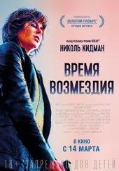 фильмы которые выйдут в марте 2019 в кинотеатрах