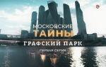 Московские тайны: все серии по порядку (список всех частей с названиями)