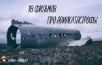 Фильмы про крушение самолетов: катастрофы