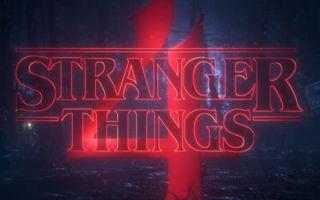 Очень странные дела 4 сезон: выйдет ли сериал и когда 1 серия