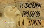 Фильмы про богов Египта