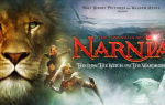 Хроники Нарнии и фильмы наподобие