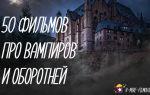 Кино про вампиров, оборотней и ведьм