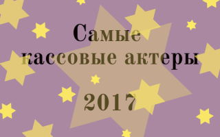 Самые кассовые актеры 2017