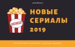 Какие сериалы выйдут в 2019 году: список с датой выхода (график по месяцам)