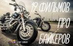 Фильмы и сериалы про мотоциклистов