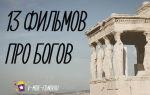 Кино про титанов, греческих богов и полубогов: список лучших