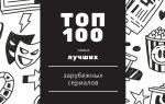 Зарубежные сериалы: топ 100 лучших